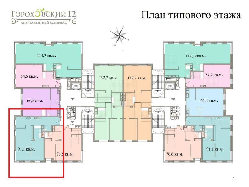 Москва, Гороховский пер., 12